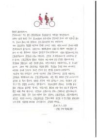 160927신봉고학생감사편지(6).jpg