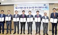 4-2-기흥-ICT밸리-조성-및-강소기업-투자-양해각서-체결-사본.jpg