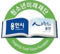 청소년미래재단-사본.jpg