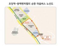 초당역-버스운영-사본.jpg