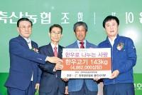 (사진)-3-한우협회서-무료급식소에-한우-143kg-기부-사본.jpg