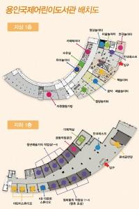 (사진)1-1-용인국제어린이도서관-층별배치도-사본.jpg