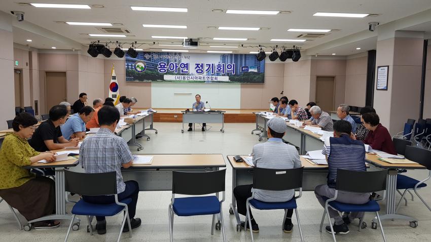 7월정기회의3.png