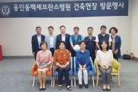 용인동백세브란스병원 건축현장 방문1.jpg