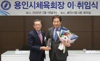 (사진)-용인체육회장-이·취임식-(1).jpg