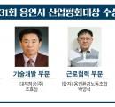 용인시, 4개 부문 산업평화대상 수상…