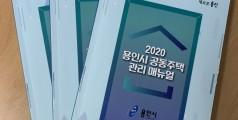 용인시, 입주민 이해 돕는'공동주택관리 매뉴얼…
