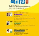 온라인 작가초청강연회'북타임'운영