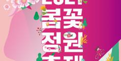 용인시, 코로나19 여파'봄꽃 정원 …