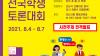 제6회 오산시 전국…