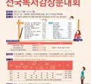 용인시, '2021 처인성 전국 독서…